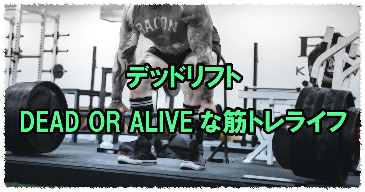 デッドリフト DEAD OR ALIVEな筋トレライフ