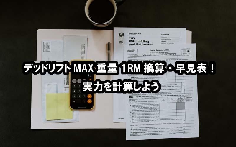 デッドリフトMAX重量1RM換算・早見表!実力を計算しよう